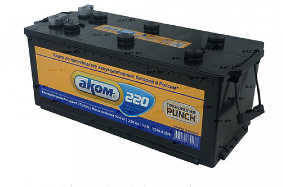 Аккумулятор АКОМ Евро 220 A/h 1350А R+